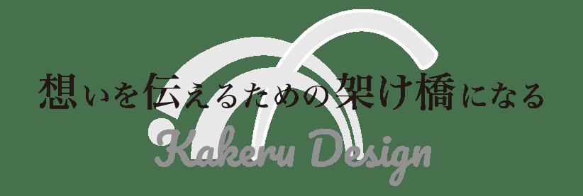 人の想いを伝えるための架け橋になる Kakeru design(カケルデザイン)