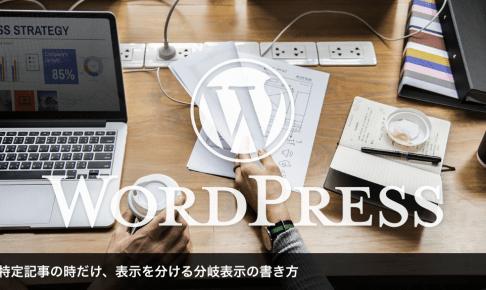 ワードプレス|特定記事の時だけ、表示を分ける分岐表示の書き方