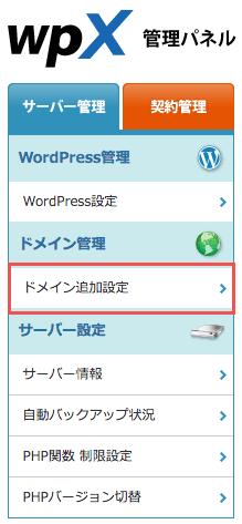 wpx:ドメイン追加設定