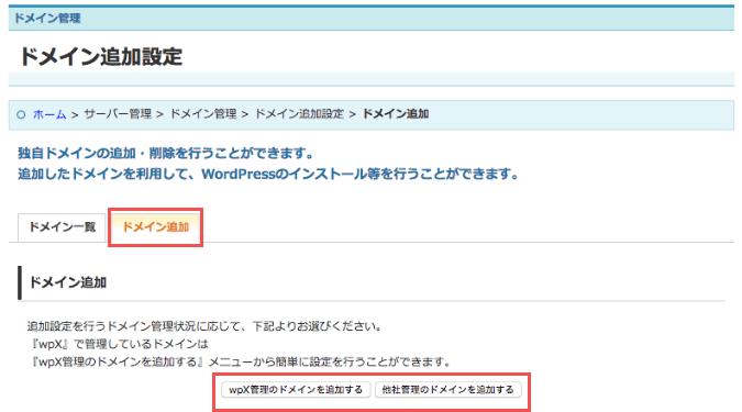 wpx:ドメイン追加設定2