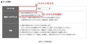 wpx:メール認証