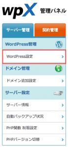wpx:WordPress設定