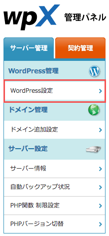 wpx:WordPress設定