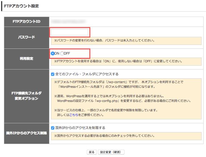 FTPアカウント設定2