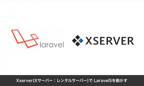 Xserver(Xサーバー:レンタルサーバー)で Laravel5を動かす