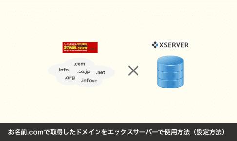 お名前.comで取得したドメインをエックスサーバーで使用方法(設定方法)