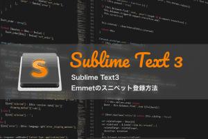 Sublime Text3:Emmetのスニペット登録方法
