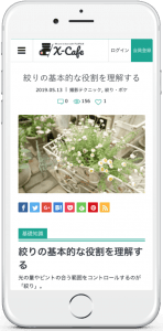 xcafe(エックカフェ)スマホページ3