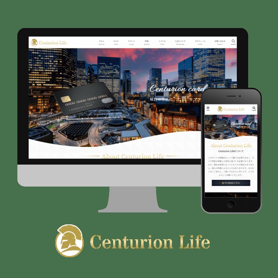 センチュリオンライフ(Centurion Life) 様 WEBサイト
