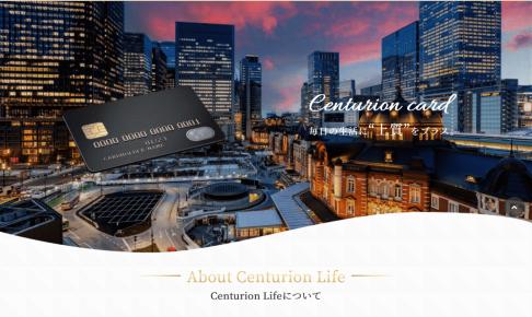 センチュリオンライフ(Centurion Life):トップ