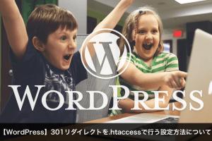 【WordPress】301リダイレクトを.htaccessで行う設定方法について