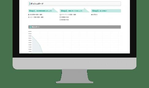 WEBアプリ:Mi2mori(見積書作成システム)