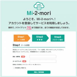 mi2moriシステム02