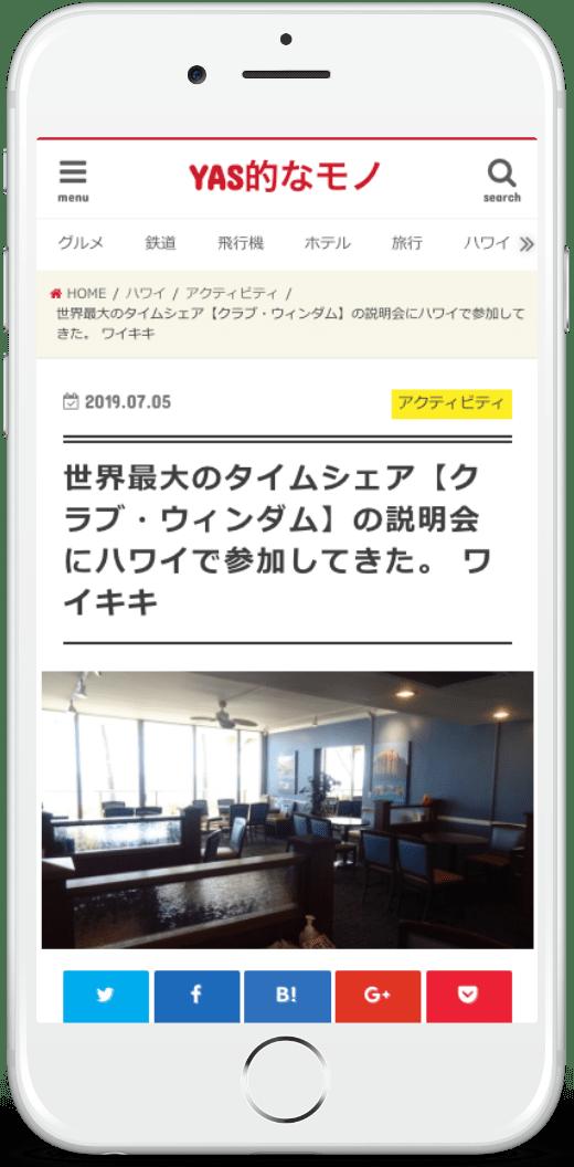 スマホページ:予約ページ