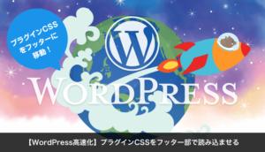【WordPress高速化】プラグインをフッター部で読み込ませる