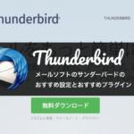 メールソフト:サンダーバードのおすすめアドオン3選!