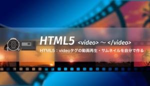 HTML5:videoタグの動画再生・サムネイルを自分で作る