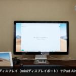 Mac miniとルナディスプレイ(miniディスプレイポート)でiPad Airをサブモニター化