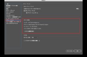 Adobe Illustratorの設定画面