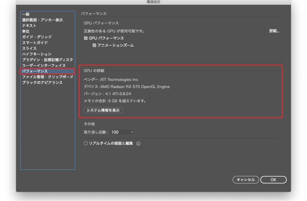 Adobe Illustratorの設定画面