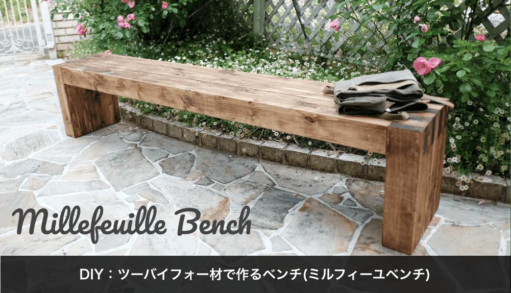DIY:ツーバイフォー材で作るベンチ(ミルフィーユベンチ)