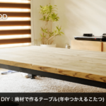 DIY:足場材で作るテーブル(年中使えるこたつ)