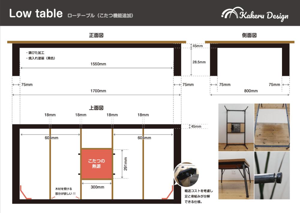 ローテーブル(こたつ)脚の設計図