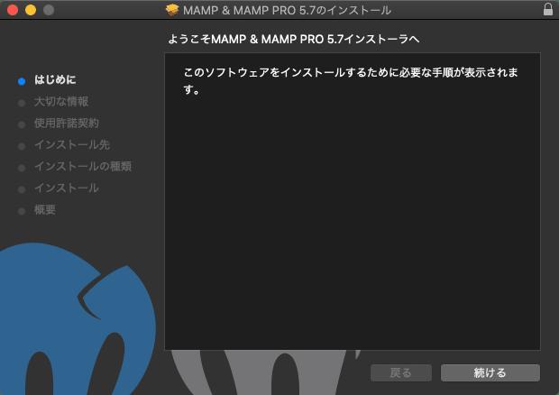 MAMPのインストールガイド