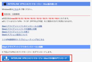 INTERLINK VPNコネクトマネージャー Mac版の使い方