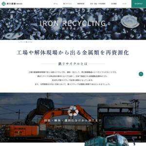 岸川商事様:鉄リサイクル