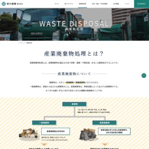 岸川商事様:廃棄物処理