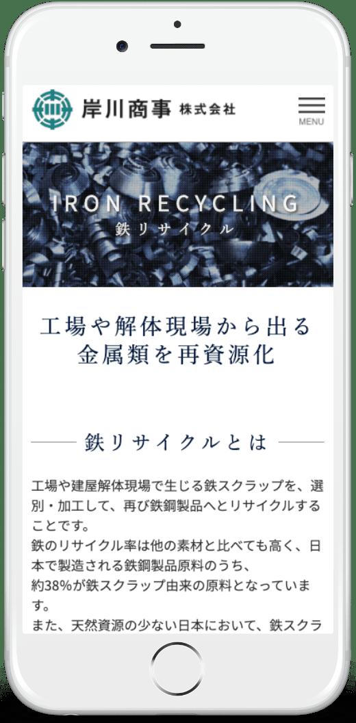 岸川商事:スマホレイアウト:鉄リサイクル