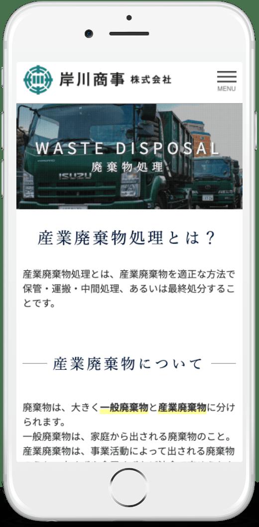 岸川商事:スマホレイアウト:廃棄物処理