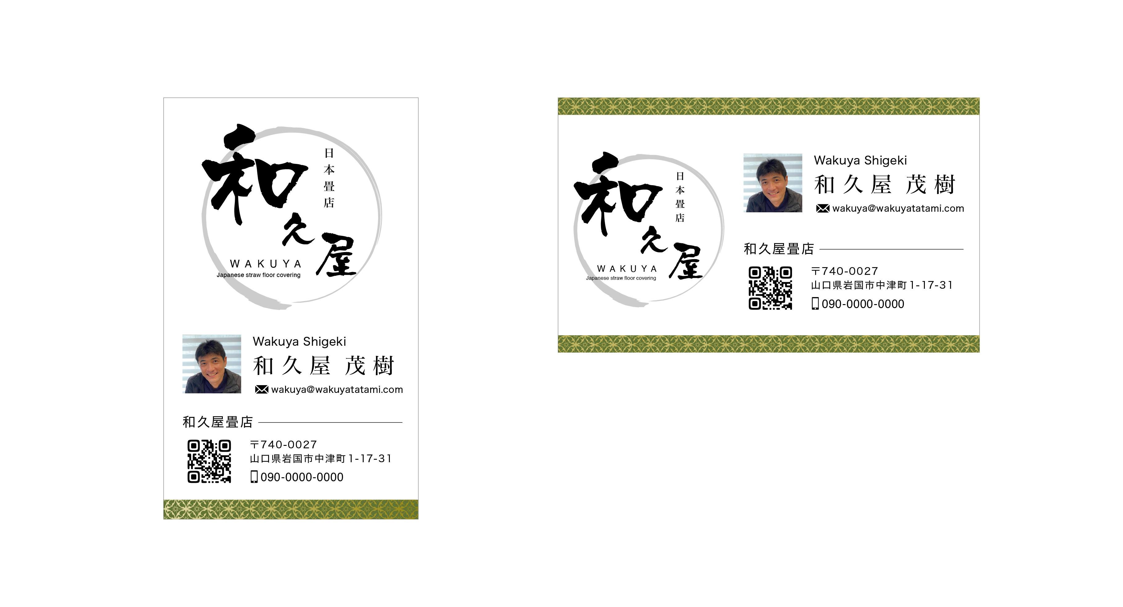 日本畳店:和久屋