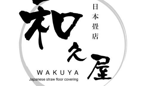 日本畳店:和久屋様のロゴ制作