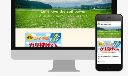 WEB制作:朝日化工株式会社 様 専用ページ制作