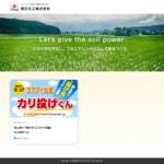 朝日加工株式会社 様 WEBサイト