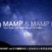 MAMP ver5で複数のローカルホストを作る方法