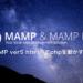 MAMP ver5 html内でphpを動かす方法