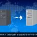 ミックスホスト(mixhost)からwpXクラウドへサーバー移転