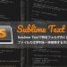 Sublime Textで特定フォルダ内にあるファイルの文字列を一斉検索する方法