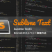 Sublime Text 3:Emmetのスニペット登録方法