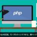 PHPでJavaScriptを記述。モーダルウィンドウから、親ページを遷移
