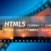 HTML5:videoタグの動画再生・Chromeで自動再生すると音声が鳴らない